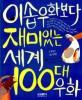 이솝우화보다 재미있는 세계 100대 우화 표지