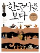 한국사를 보다. 1, 선사·고조선·삼국 표지