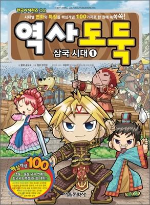 (코믹 메이플 스토리) 역사도둑. 2, 삼국 시대 표지