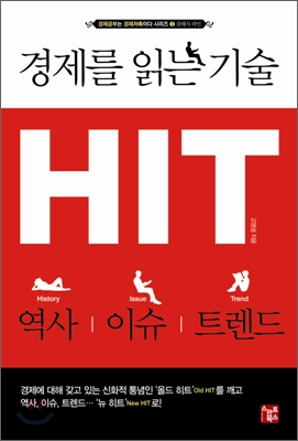 (경제를 읽는 기술)HIT = History, Issue, Trend : 역사·이슈·트렌드 표지