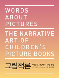 [2020.05 성인: 이 달의 신간] 그림책론: 어린이 그림책의 서사 방법