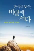 한국의 보수, 비탈에 서다 (희망의 비상구를 찾아서)