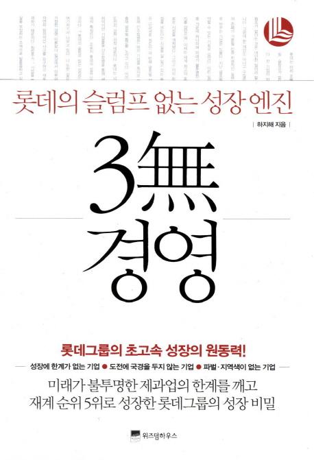 .3무 경영 (롯데의 슬럼프 없는 성장 엔진)