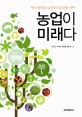 농업이 미래다 : 한국 농업의 르네상스를 위한 전략 표지