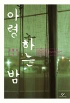 아령 하는 밤 (강영숙 소설집)