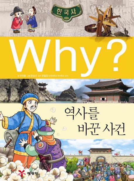 Why? 한국사 (역사를 바꾼 사건) 표지