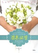 [독후감, 리뷰] 결혼코칭