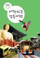 대한민국 감동여행  : 롯데관광 추천 여행지 1040