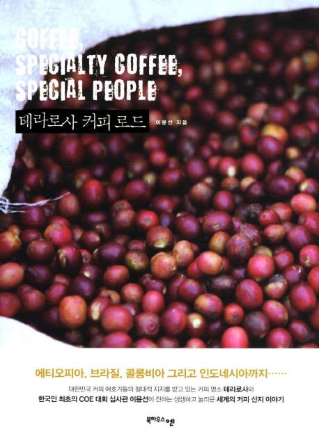 [2021.05 성인: 동아리 추천] 테라로사 커피 로드 : coffee, specialty coffee, special people