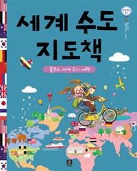 세계 수도 지도책: 롤프의 세계 도시 여행 표지