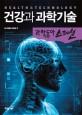 과학동아 스페셜. 4 : 건강과 과학기술