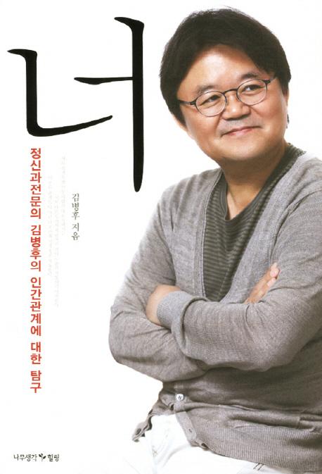 너 (정신과전문의 김병후의 인간관계에 대한 탐구)