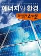 과학동아 스페셜. 5 : 에너지와 환경