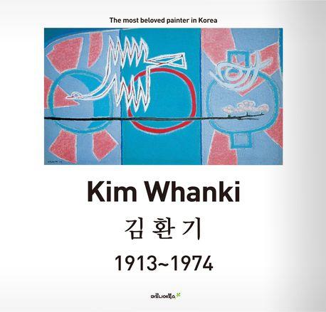 김환기: 1913~1974= Kim Whanki 표지