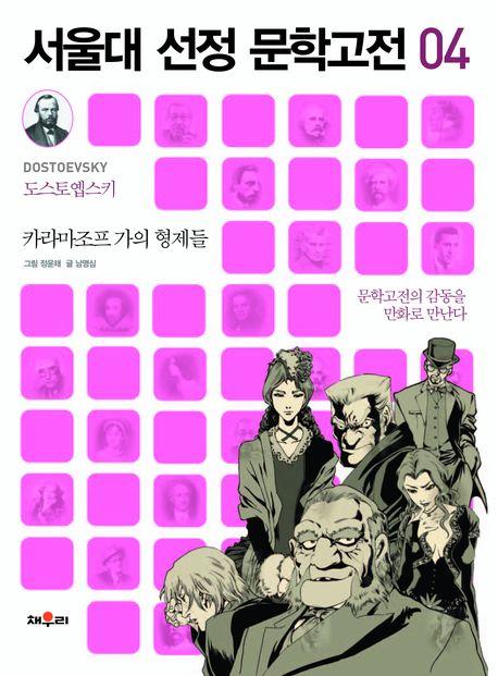 만화 카라마조프 가의 형제들 (문학고전의 감동을 만화로 만난다)