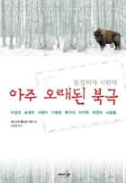 동물학자 시턴의 아주 오래된 북극   야생의 순례자 시턴이 기록한 북극의 자연과 사람들