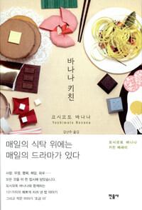 바나나 키친 : 요시모토 바나나 키친 에세이 표지