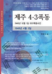 1948년 제주 4.3사건 (1946년 10월 1일 대구폭동사건, 참혹했던 비극의 역사)