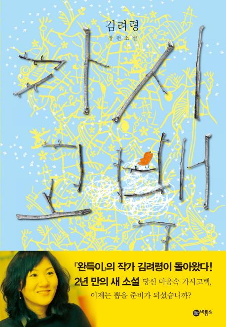 가시고백 : 김려령 장편소설 표지