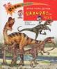 딜로포사우루스와 친구들  : 푸르니와 나누리의 공룡 대탐험