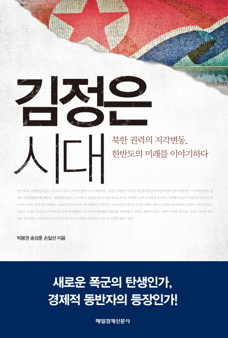김정은 시대 표지