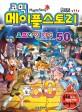 (코믹)메이플스토리 오프라인 RPG. 50 표지