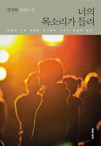 너의 목소리가 들려 : 김영하 장편소설 표지