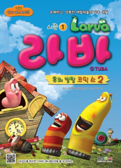 라바 = Larva : 시즌1-2. 2, 유쾌 발랄 코믹쇼 표지