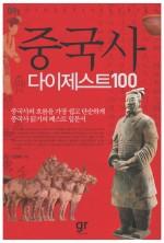 중국사 다이제스트100