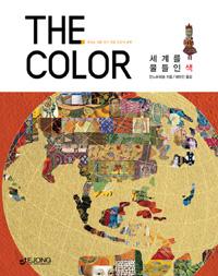 (The) color : 세계를 물들인 색