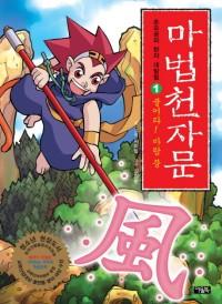 (손오공의 한자 대탐험)마법천자문. 1, 불어라! 바람 풍(風) 표지