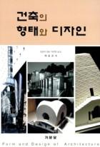 건축의 형태와 디자인