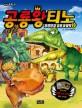 공룡왕 티노. 2, 정정당당 공룡 올림픽