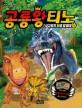 공룡왕 티노. 1, 사고뭉치 보물 탐험대