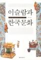 이슬람과 한국문화 : 걸프 해에서 경주까지 1,200년 교류사