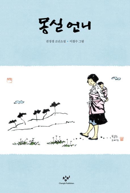 몽실 언니 : 권정생 소년소설 표지