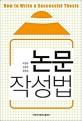 논문작성법 = How to write a successful thiesis / 박창원 ; 김성원 ; 정연경 [공]저