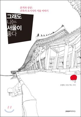 그래도 나는 서울이 좋다 : 흔적과 상상, 건축가 오기사의 서울 이야기