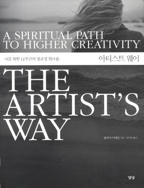 아티스트 웨이 : 나를 위한 12주간의 창조성 워크숍 표지