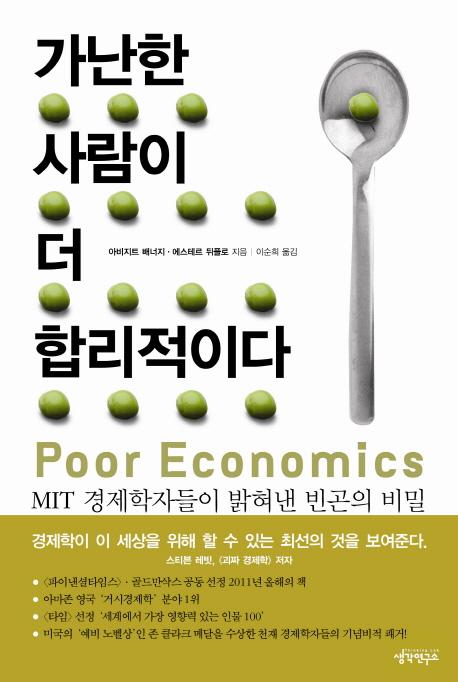 가난한 사람이 더 합리적이다 : MIT 경제학자들이 밝혀낸 빈곤의 비밀 표지