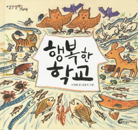 행복한 학교   / 알맹이 그림책 27 표지