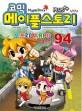 (코믹)메이플스토리 = Maple Story : 오프라인 RPG 레볼루션. 94