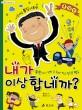 내가 이상합네까? : 북한에서 전학 온 우리 학교 인기 짱 표지
