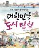 (사회 시간이 즐거워지는) 대한민국 도시 탐험 표지