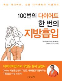 100번의 다이어트 한 번의 지방흡입 (독한 다이어트 힘든 다이어트와 이별하라)