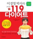 이경영 박사의 삐뽀삐뽀 119 다이어트 (34kg을 감량한 다이어트계의 성공 신화)