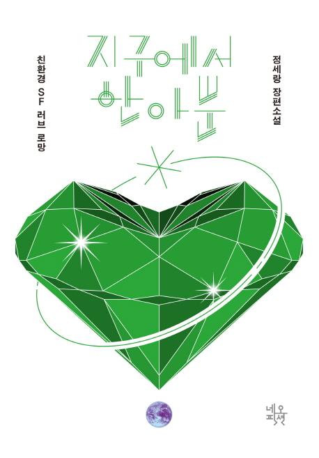 [2020년 12월 북큐레이션_일반]지구에서 한아뿐 표지