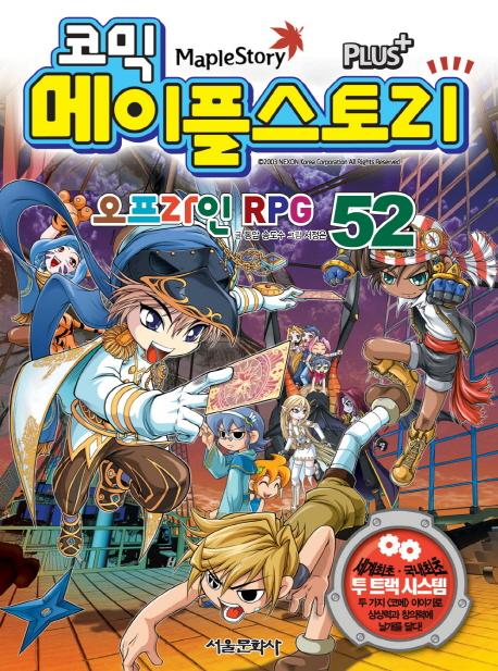 (코믹) 메이플스토리  : 오프라인 RPG . 52 표지