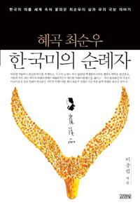 (혜곡 최순우) 한국미의 순례자  : 한국의 미를 세계 속에 꽃피운 최순우의 삶과 우리 국보 이야기 표지