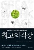 최고의 직장 (포춘 100대 기업에서 배우는 행복한 일터문화)